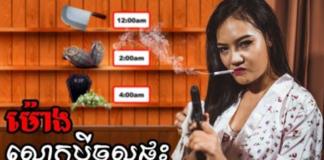 Khmer Funny , ម៉ោងលោកប្តីចូលផ្ទះ