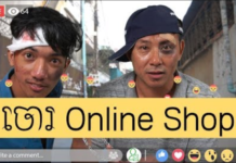 Thief Online Shop