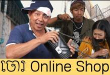 Thief Online Shop Part3