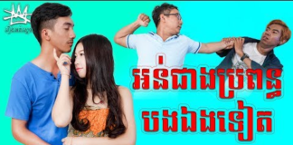 khmer comedy - story noking
