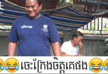 ចេះក្រែងចិត្តគេផង Khmer Comedy - StoryNoking