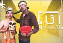 ចោរ online shop Episode 4 Khmer Comedy - Story NoKing