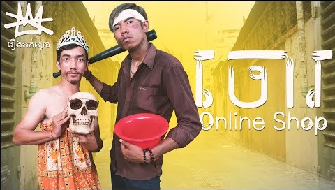 ចោរ online shop Episode 4 Khmer Comedy - Story NoKing
